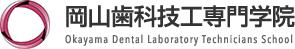 岡山歯科技工専門学院 Logo